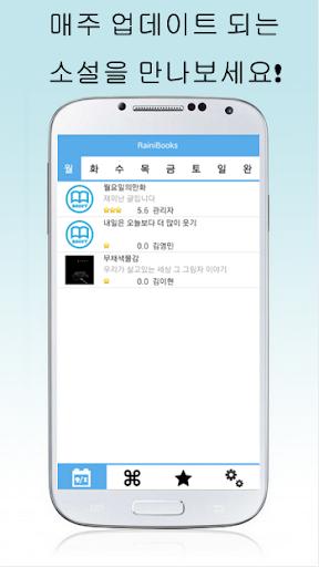 RainiBooks - 레이니북스 웹북