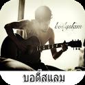 Bodyslam - เพลงฮิต บอดี้สแลม icon