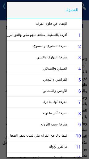 الإتقان في علوم القرآن - تفعيل