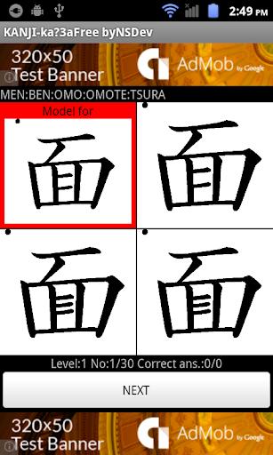 KANJI-ka?3A(Free) byNSDev 1.1.0 Windows u7528 2