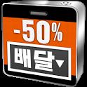 [배달몬스터]휴대폰/신용카드/캐시결제-돈버는 배달어플 icon