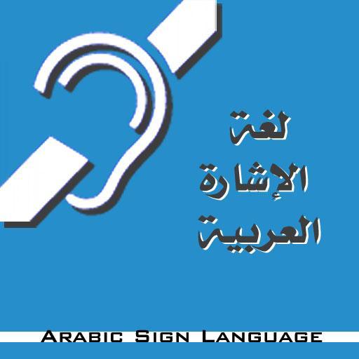 لغة الإشارة العربية 教育 App LOGO-硬是要APP