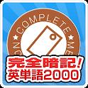 完全暗記!英単語2000
