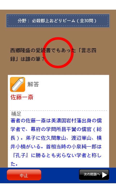 岐阜県民の証- screenshot