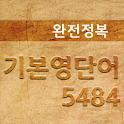 완전정복 – 기본영단어 5484 logo