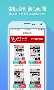 世界日報 - screenshot thumbnail