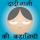 kid story baby book in hindi