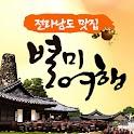 전남맛집 – 여수,목포,순천 등 전남권 맛집 정보 수록 logo