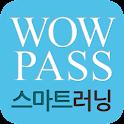 와우패스(WOWPASS)