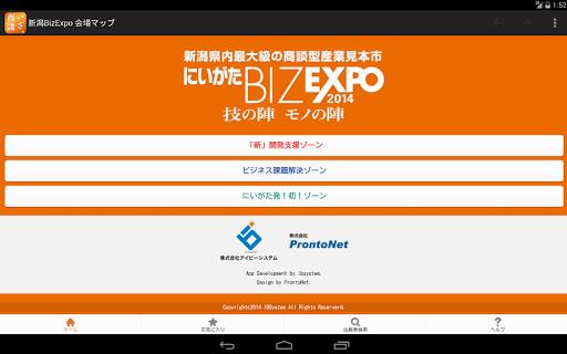 NIIGATA BIZ EXPO MAP 2.2 Windows u7528 5