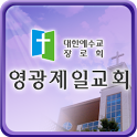 영광제일교회 icon