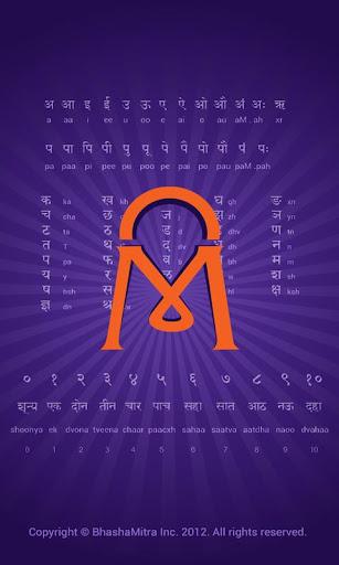 Learn Marathi - MarathiMitra