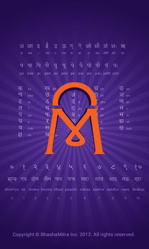 Learn Marathi - MarathiMitra- screenshot