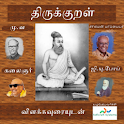 Thirukkural with meanings logo