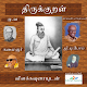 Thirukkural with meanings 1.6 APK for Android