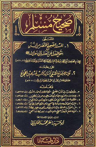 Kitab Sahih Muslim English
