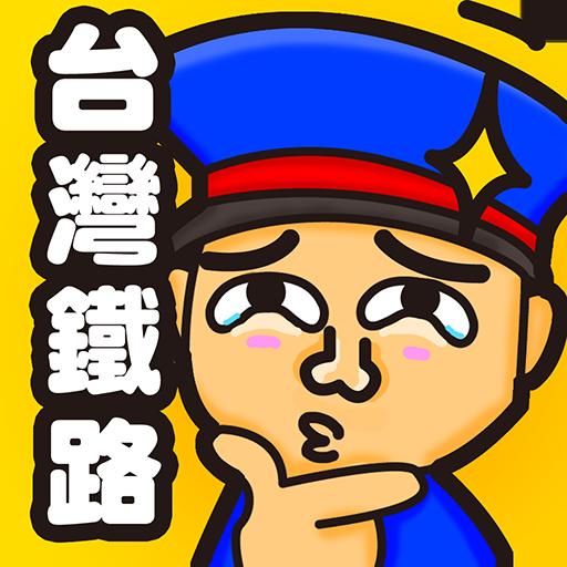台灣鐵路通 街機 App LOGO-APP試玩
