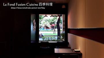 Le Fond Fusion Cuisine 四季料理