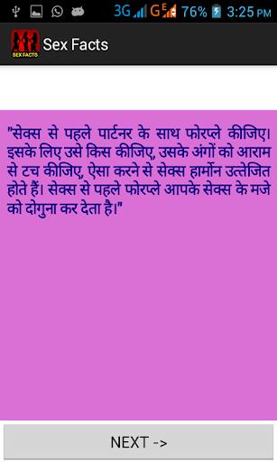【免費書籍App】Sex Facts Hindi-APP點子