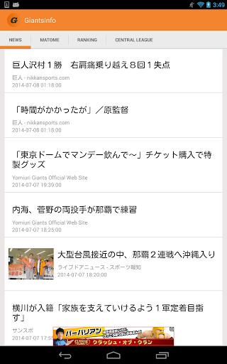 プロ野球速報:ジャイアンツインフォ for 読売巨人軍