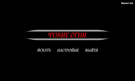 u0427u0443u0436u0438u0435 u043eu0433u043du0438 1.0.8 screenshots 6