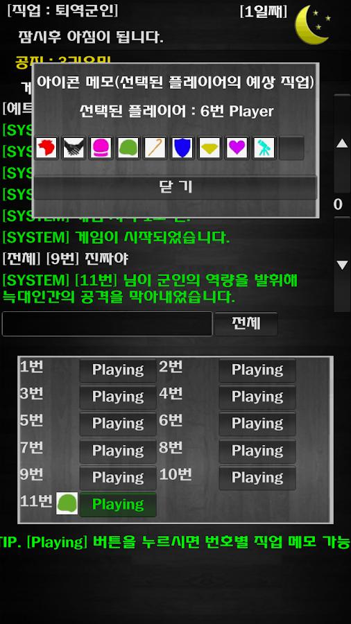 타뷸라 온라인 For Mobile_(추리,마피아,보드) - screenshot