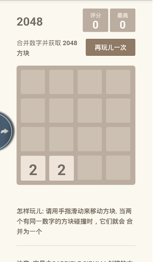A Chinese 2048 Game