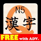 漢字クイズN5 byNSDev icon