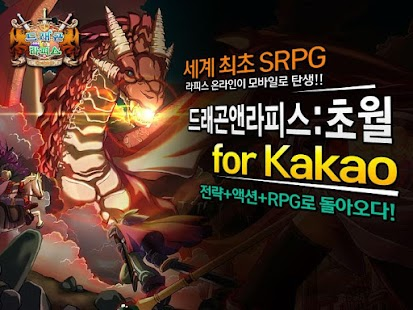 드래곤앤라피스 : 초월 for Kakao- screenshot thumbnail