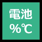 電池の残量と温度 icon