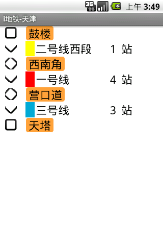 LoveMetro of Tianjin- screenshot