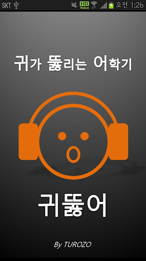 Wanna Listen