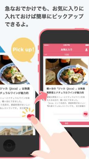 玩免費新聞APP|下載東京のおしゃれなおでかけスポット情報が満載![ハレット] app不用錢|硬是要APP