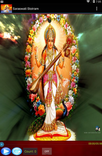 Saraswati Stotram with Lyrics