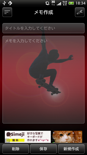 無料生活Appのかんたんメモ帳 MEMOPAD〜ノートや手帳にも・無料メモ〜 HotApp4Game