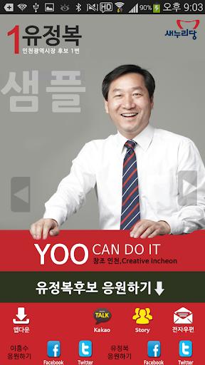 유정복 이흥수 모팜