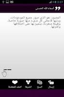Screenshot of أسماء الله الحسنى
