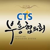 CTS부흥협의회