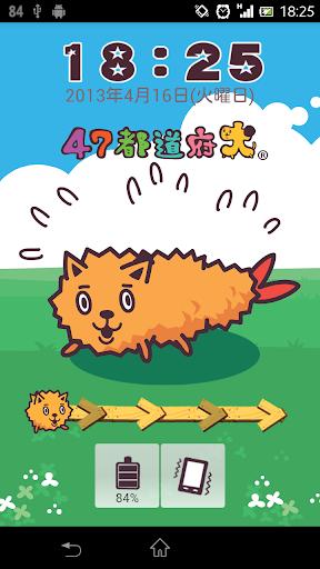 47都道府犬 ロックスクリーン【無料お試し愛知編】