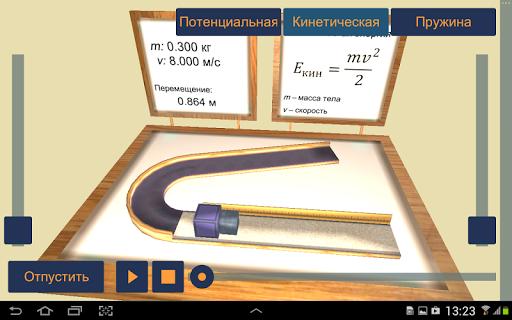 ARBook Физика 7 рус