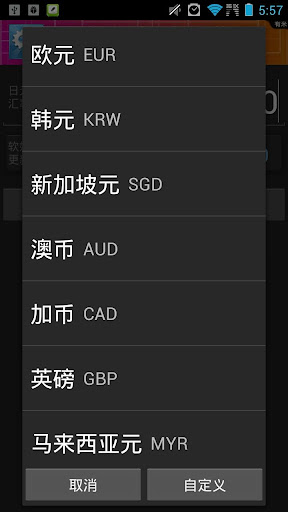 【免費財經App】汇率换算-APP點子