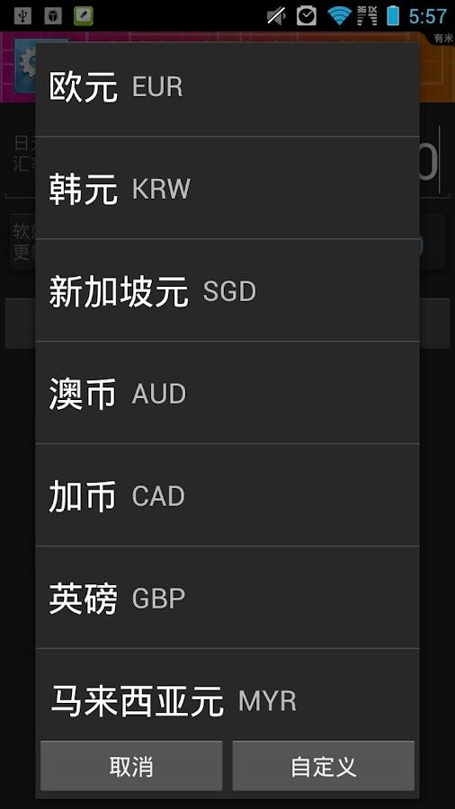 汇率换算 - screenshot