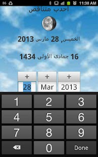 ‫التقويم الهجري Hijri Calendar‬‎- screenshot thumbnail