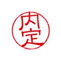 ナイハン - 内定ハンター icon