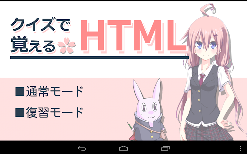 クイズで覚えるHTML- screenshot thumbnail