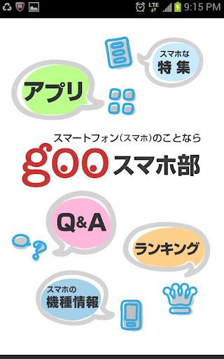 gooスマホ部 ~おすすめアプリ・ゲーム情報・Q A~