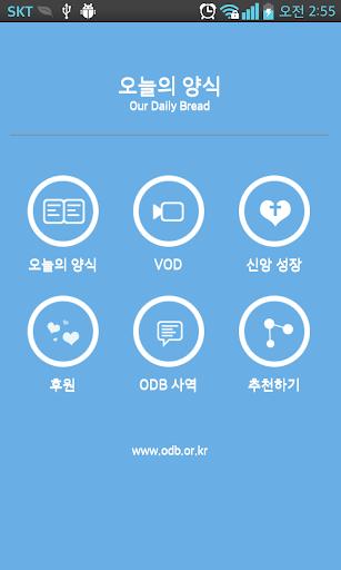 오늘의양식 - ODB 김상복목사 기독교 교회 큐티 QT