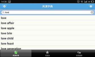 Screenshot of 英漢字典 EC Dictionary
