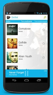 @to Music: VKontakte & Last.fm - screenshot thumbnail