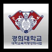 경희대학교 대학교육역량강화사업